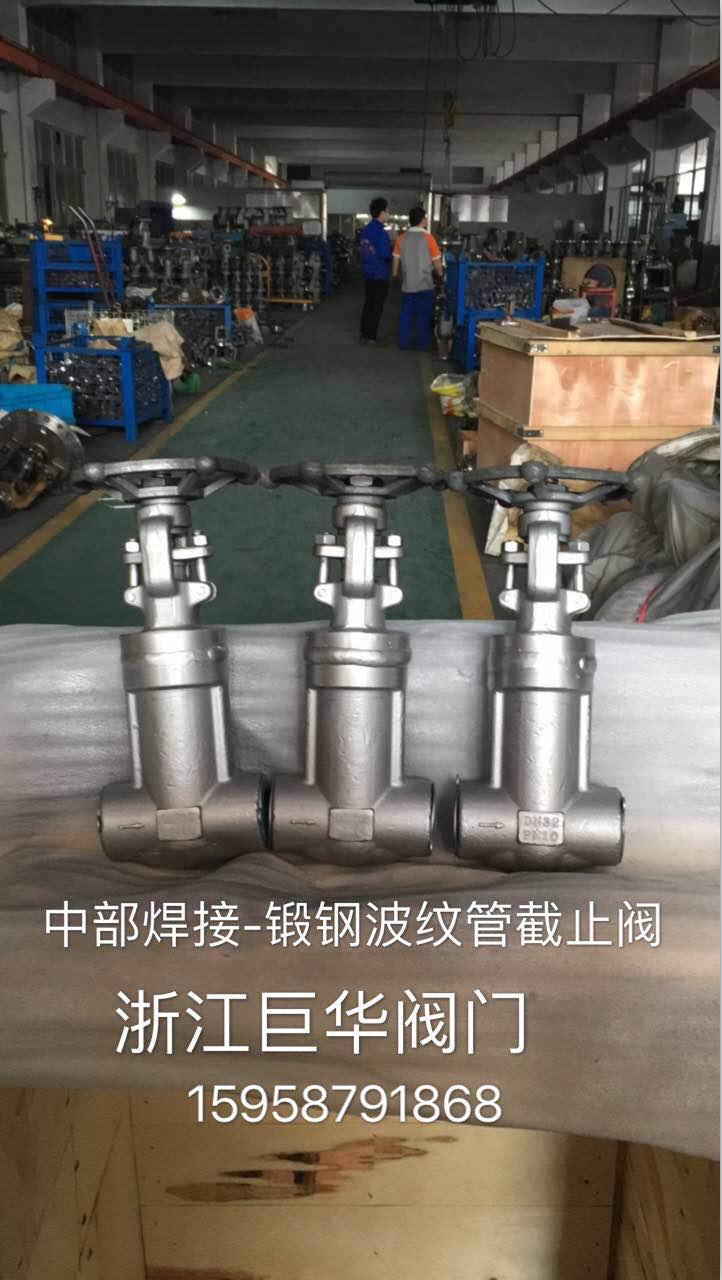 中部焊接-锻钢波纹管截止阀